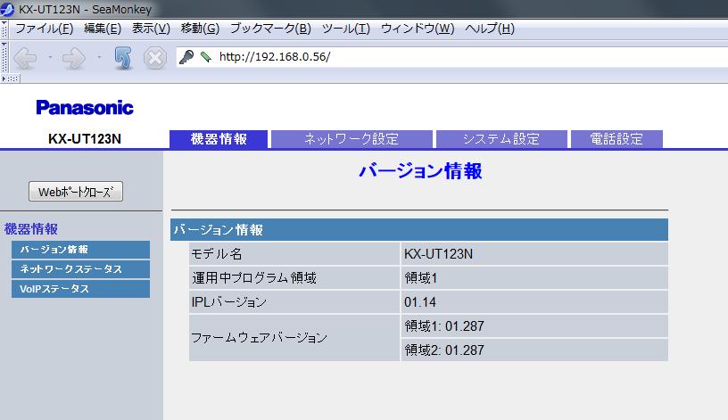 kx-ut123-1