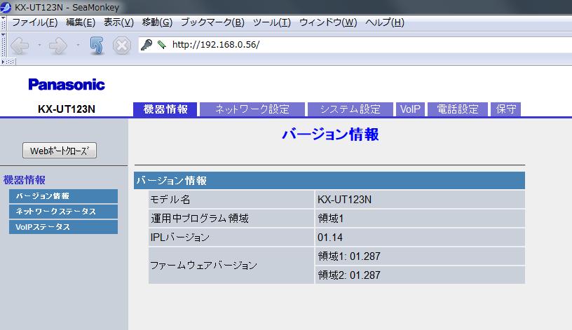 kx-ut123-2